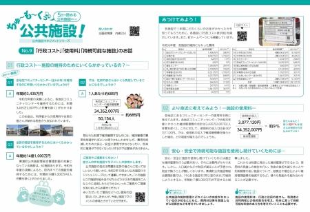 Koukyoushisetu-management20210701-no9
