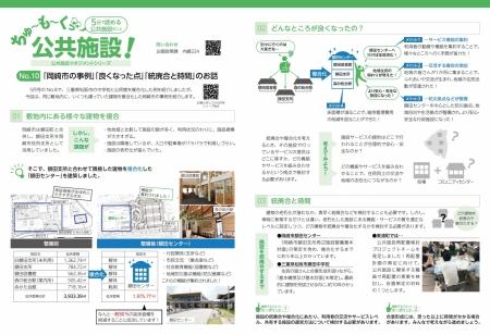 Koukyoushisetu-management20210801-no10