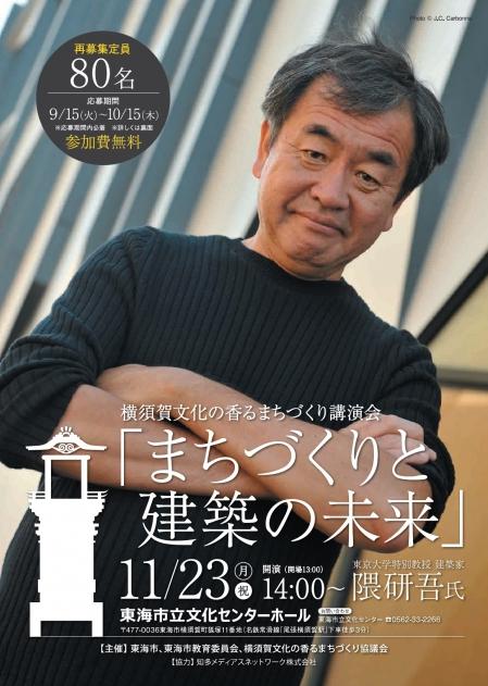 Machidzukuri-mirai20201123a