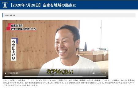 Medias-akiyasaisei20200728
