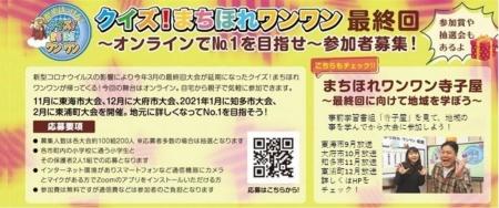 Medias-machihore-wanwan20210221