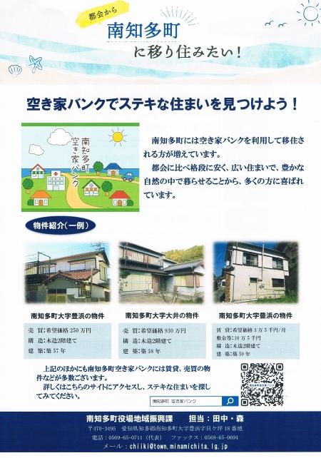 Minamichita-akiyabank20200911