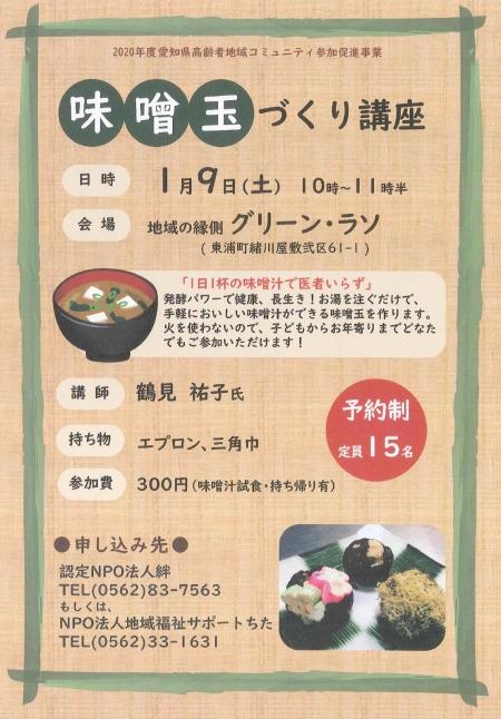 Misodama20200109