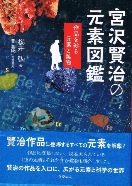 Miyazawa-gensozukan-2020book