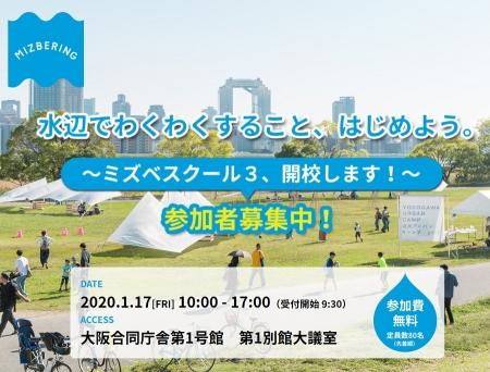 Mizube-school-20200117