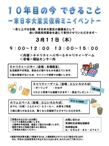 Nanairo-minievent20210311