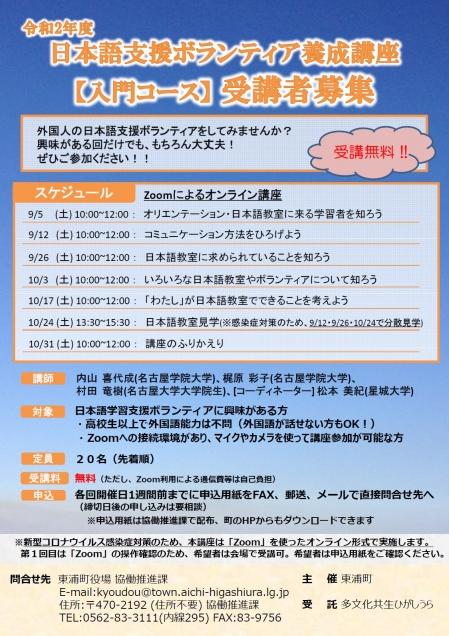 Nihongoshien20200905a