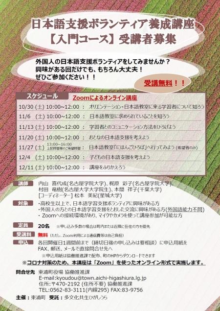 Nihongoshien20211030yousei-1