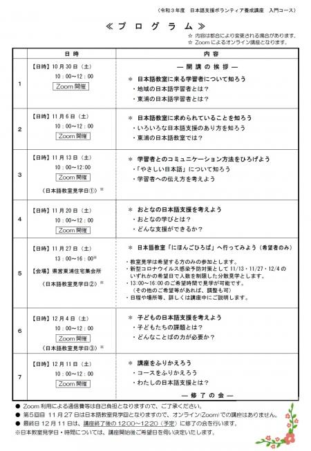 Nihongoshien20211030yousei-2