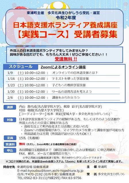 Nihonngoshien20210109a