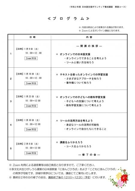 Nihonngoshien20210109b