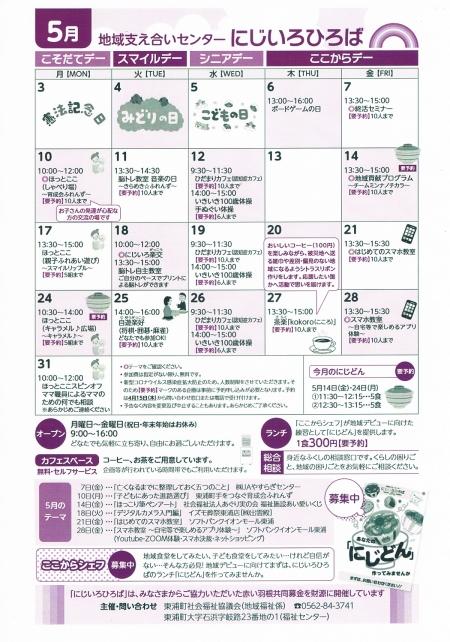 Nijiirohiroba202105calendar