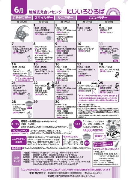 Nijiirohiroba202106calendar