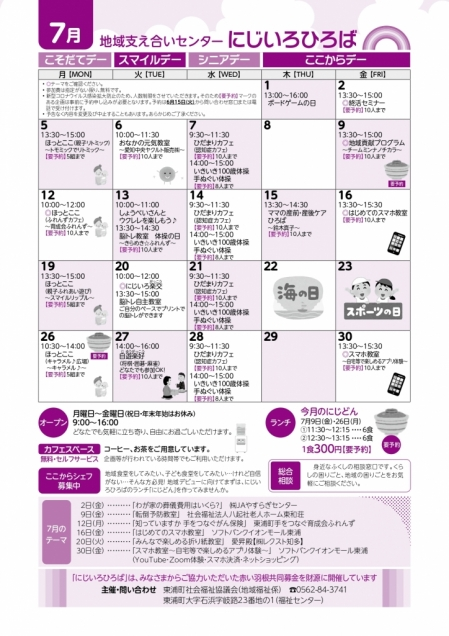 Nijiirohiroba202107calendar
