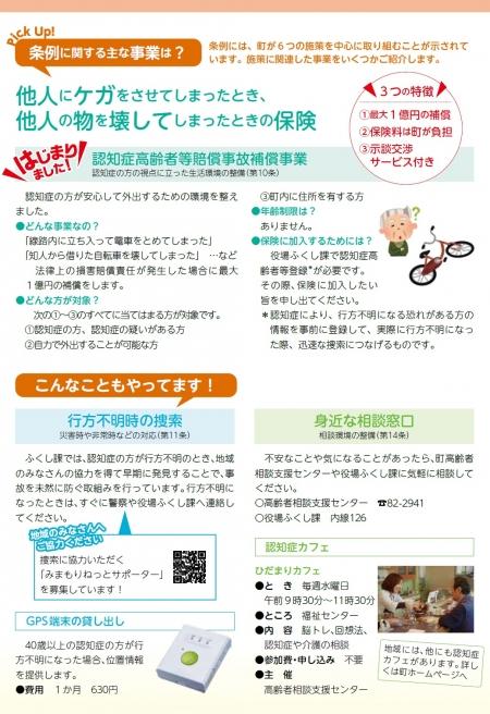 Ninchisyou-ni-yasshii20200901b