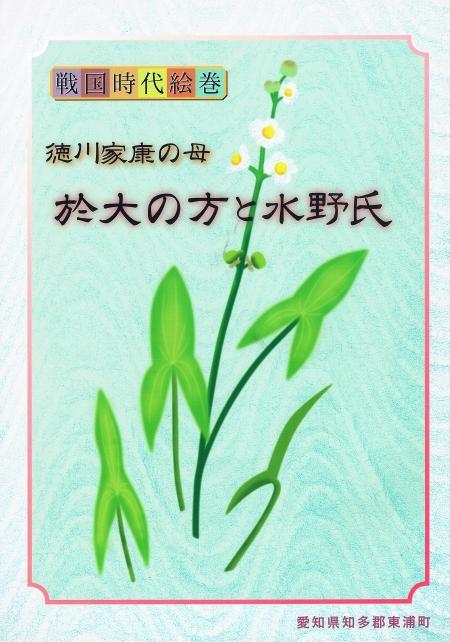 Odainokata-to-mizunoshi-cover