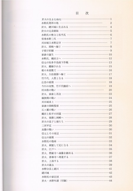 Odainokata-to-mizunoshi-index