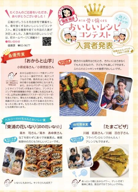 Oishii-recipe20201201a