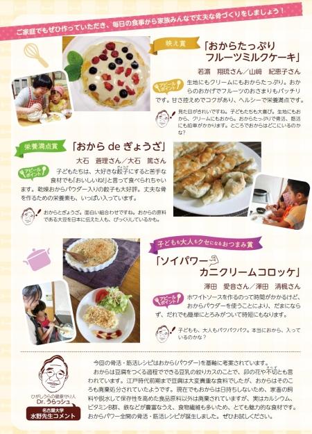 Oishii-recipe20201201b