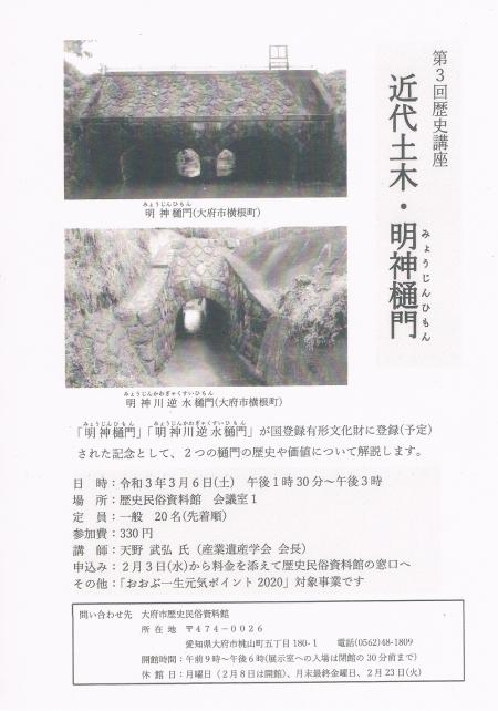 Oobu-himon20210306kouza