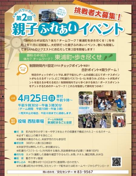 Oyako-walking20210425