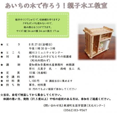 Oyakomokkoukyoushitsu20210827