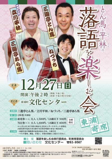Rakugo-wo-tanoshimu-20201227