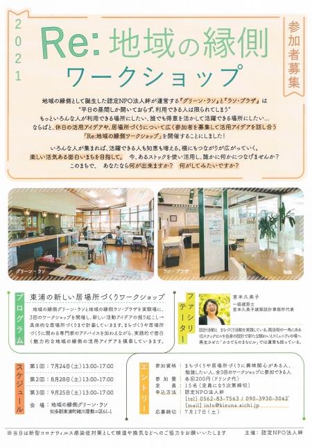Re-chiikinoengawa-ws20210724