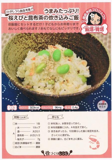 Recipe-takikomigohan20201001