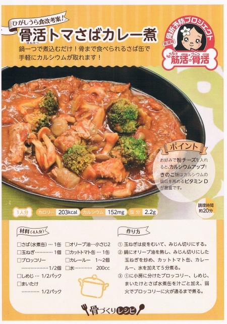 Recipe-tomatosaba20201001