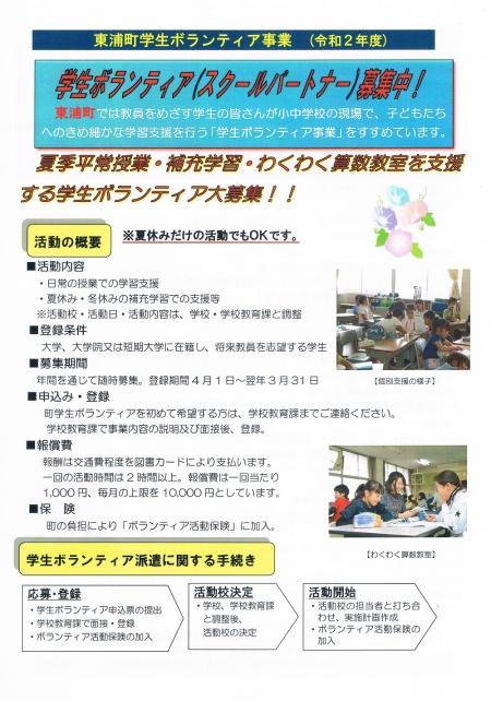 Schoolpartner-bosyuu2020a