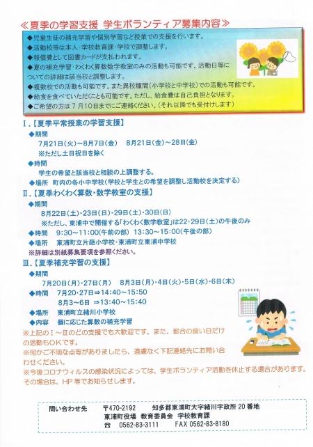 Schoolpartner-bosyuu2020b