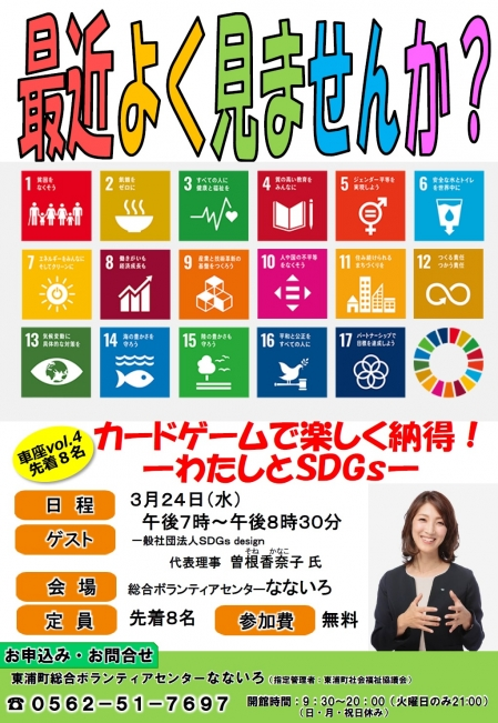 Sdgs-game-nanairo20210324_20210302080201