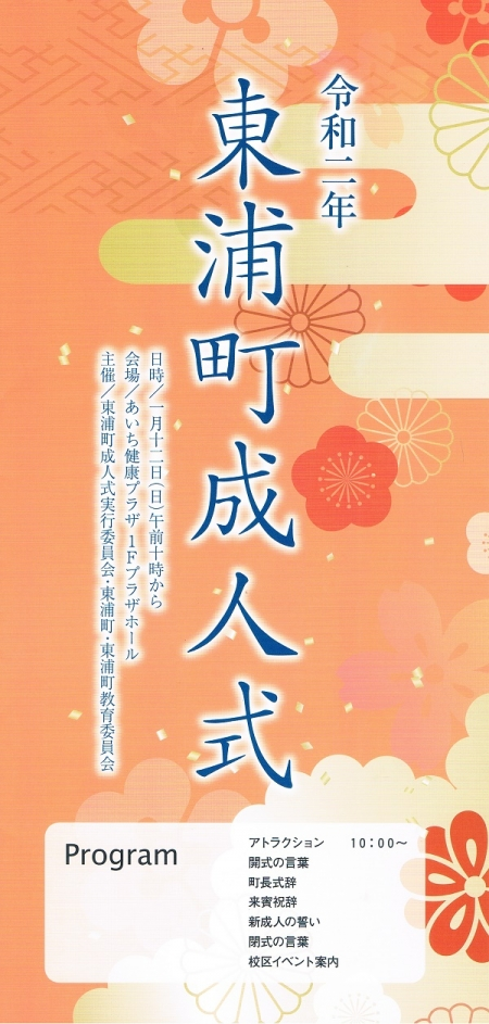 Seijinshiki20200112prog