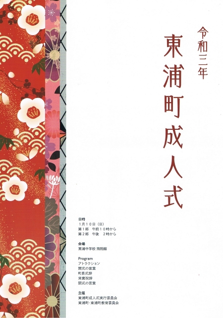 Seijinshiki20210110prog