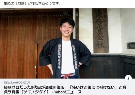 Shikishima-fb20210820