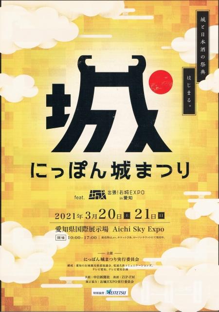 Shiromatsuri20210320a