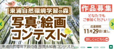 Shizenkankyou-photo-contest20191129