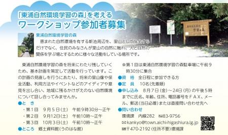 Shizenkankyou-ws20200905