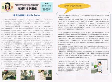 Sp-com-vol2-20210507
