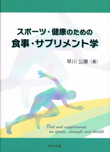 Sportshealth-hayakawa202003xx
