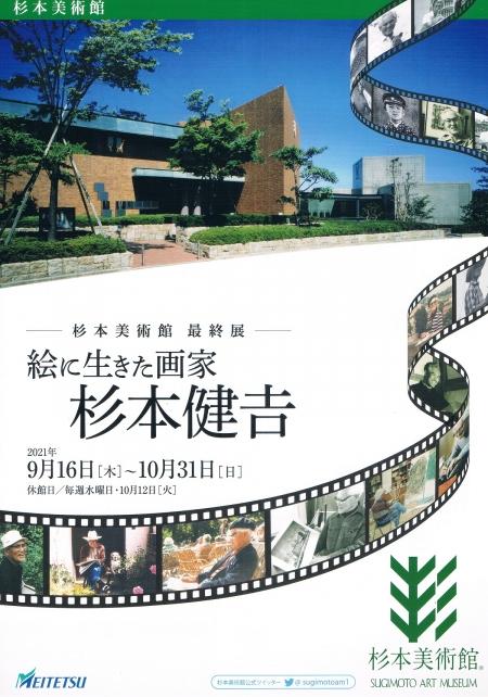 Sugimoto-museum-final-1