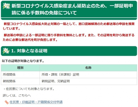 Syoumeisyo-muryou-20200511