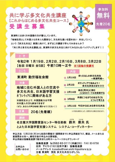 Tabunka_tirashi20200119