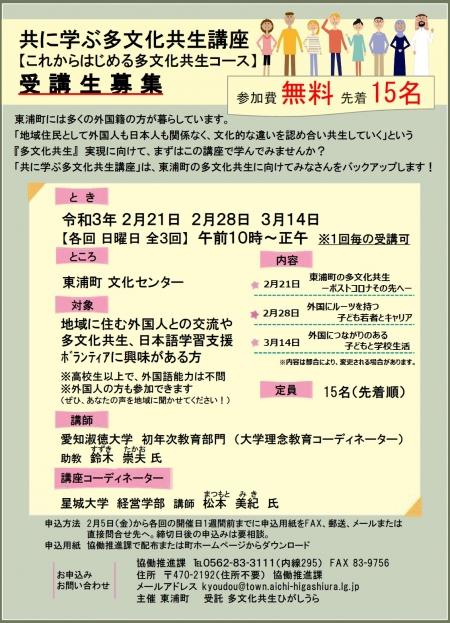 Tabunkakyousei-kouza20210221