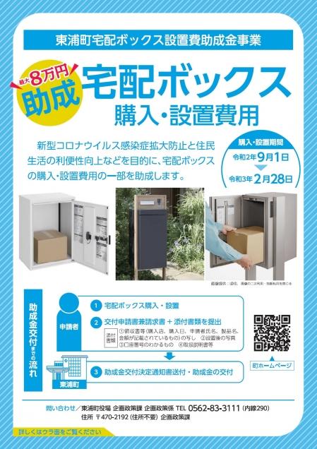 Takuhai-box-hojo20200901a