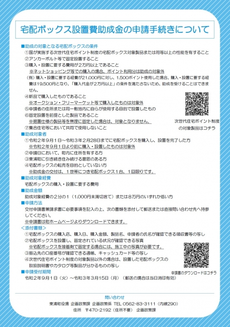 Takuhai-box-hojo20200901b