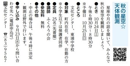 Tentaikaisoku20201024