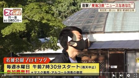 Tokai-tv-tokita-plogging-20210520