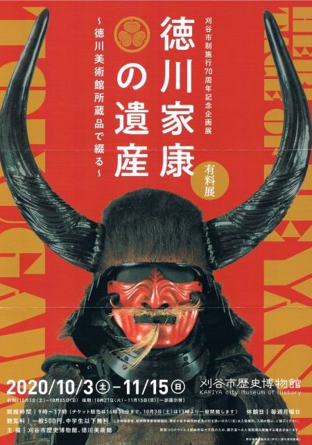 Tokugawaieyasunoisan20201003a